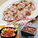 【ふるさと納税】A-0129 かんたん本格調理 牛飯豚飯とローストポークのスペシャルセット