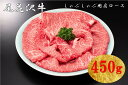 R-3.【ふるさと納税】※冷凍※尾花沢牛しゃぶしゃぶ用肩ロース450g