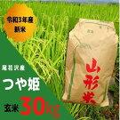 令和3年産☆尾花沢産つや姫玄米30kg