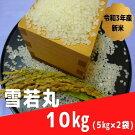 令和3年産☆尾花沢産雪若丸精米10kg(5kg×2袋)