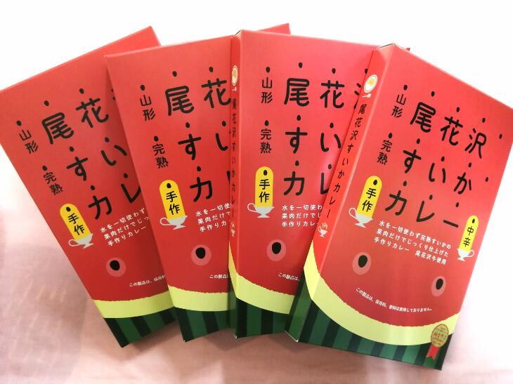 【ふるさと納税】尾花沢牛肉とブランドスイカを使用した尾花沢すいかカレー4箱 [加工品・レトルト・惣菜]