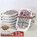 【ふるさと納税】特別栽培米・ヒメノモチ使用 赤飯 レトルトパ
