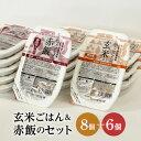 【ふるさと納税】特別栽培米使用 玄米ごはん 赤飯 レトルトパ