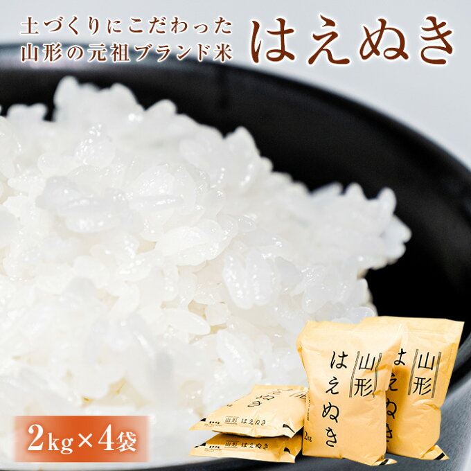 【ふるさと納税】山形県産特別栽培はえぬき8kg (2kg×4袋) 1184...