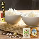 【ふるさと納税】山形県産 お米食べ比べセット 7kg (はえぬき5kg&つや姫2kg)