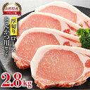 【ふるさと納税】山形県産 ブランド豚 厚切りロースとんかつ用セット 2.8kg