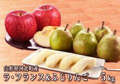 山形県産ラ・フランス&ふじりんご