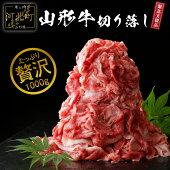 【ふるさと納税】【数量限定】山形牛切り落し2.0kg