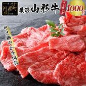 【ふるさと納税】【緊急支援品】厳選山形牛すき焼き用約1kg<モモ・肩部位おまかせ>(約500g×2パック)