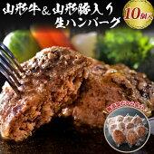 【ふるさと納税】山形牛入り国産牛と山形県産豚生ハンバーグ約150g×12個