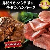 【ふるさと納税】【数量限定品】味付き厚切り牛タン約600gと牛タンハンバーグ(山形牛入り)約150g×5個