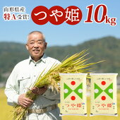 【ふるさと納税】2021年山形県河北町産米『はえぬき』10kg(5kg×2袋)