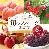 【ふるさと納税】山形県産たっぷり8種類フルーツ定期便(計8回)果物王国から旬のくだものをお届け!さくらんぼ桃メロンぶどうりんごなどなど