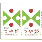 【2021年3月発送分】2020年産山形県河北町産『つや姫新米』10kg特別栽培米