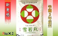 【2020年10月発送】山形県河北町産雪若丸10kg(5kg×2袋)
