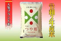 2020年山形県河北町産『つや姫新米』10kg特別栽培米