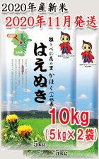 【2020年11月発送分】山形県河北町産米はえぬき10kg(5kg×2袋)【JAさがえ西村山】