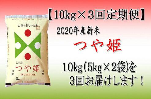 【定期便】2020年河北町産「つや姫」特別栽培米10kg×3回