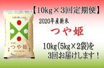 【ふるさと納税】【定期便】2020年河北町産「はえぬき」10kg×3回
