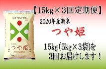 【ふるさと納税】【定期便】2020年河北町産「つや姫」特別栽培米15kg×3回