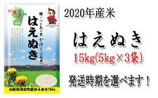 【ふるさと納税】2020年山形県河北町産米『はえぬき』15kg(5kg×3袋)
