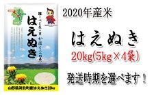 【ふるさと納税】2020年山形県河北町産米『はえぬき』20kg(5kg×4袋)