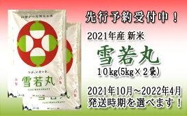 【ふるさと納税】2020年山形県河北町産米『はえぬき』10kg(5kg×2袋)