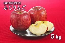 山形県産ふじりんご