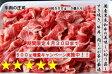 【ふるさと納税】期間限定増量中!国産黒毛和牛切り落とし 約1.5kg(約500g×3パック)