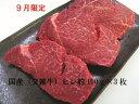 【ふるさと納税】期間限定国産(交雑牛)ヒレステーキ(約100g×3枚)