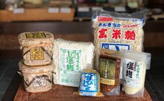 三吉麹屋の麹パワーセット