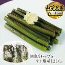 【ふるさと納税】西川町産 塩蔵わらび 3kg(1kg×3)