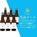 【ふるさと納税】山形県 月山ビール バラエティセット 6本