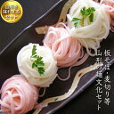 【ふるさと納税】山形 麺めぐりセット (冷たい肉そば 板そば...