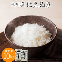 【ふるさと納税】令和元年度産 西川産 無洗米 はえぬき 10