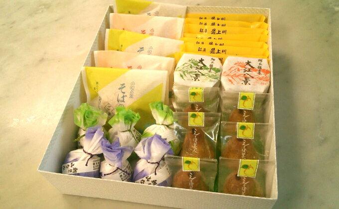 【ふるさと納税】銘菓処 藤岡屋 菓子詰め合わせ 5種30ヶ入 【菓子・詰合せ・和菓子・セット】