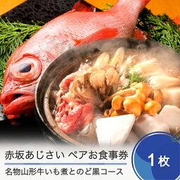 【ふるさと納税】赤坂あじさい ペアお食事券 名物 山形牛いも煮とのど黒コース 送料無料