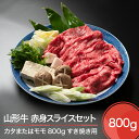 【ふるさと納税】山形牛 赤身スライス セット すき焼き用 800g 送料無料