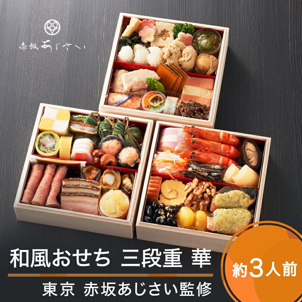 【ふるさと納税】赤坂あじさい 和風 おせち 華 5.5寸 三段重 冷凍 約3人前 重箱 送料無料