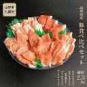 【ふるさと納税】山形県産 豚食べ比べセット2.3kg