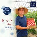 【ふるさと納税】春にお届け!大蔵村特産品トマト4kg[古代米