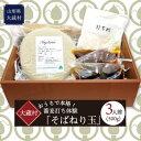 【ふるさと納税】おうちで本格!蕎麦打ち体験「そばねり玉」500g
