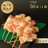 鮭川村産「やまがた最上どり」もも串50本