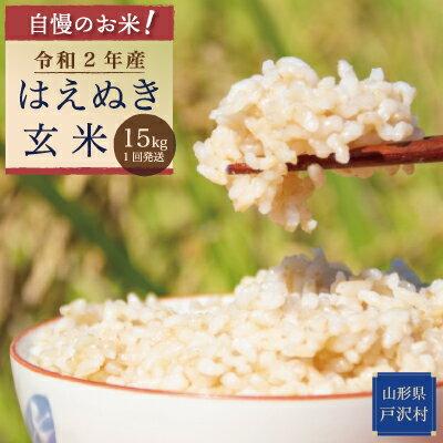 令和2年産 はえぬき[玄米] 15kg