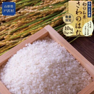 """数量限定!""""農家民宿「安食」""""より 令和2年産 幻のお米[さわのはな10kg]ともち米[ヒメノモチ]付"""