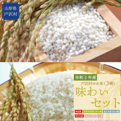 """""""農家民宿「安食」""""より 令和2年産 戸沢村のお米(3種)味わいセット"""