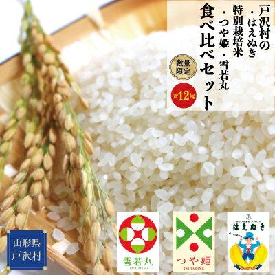 数量限定!戸沢村のはえぬきと特別栽培米(つや姫・雪若丸)計12kg食べ比べセット
