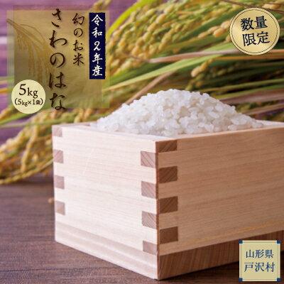 """数量限定!""""農家民宿「安食」""""より 令和2年産幻のお米[さわのはな5kg]"""