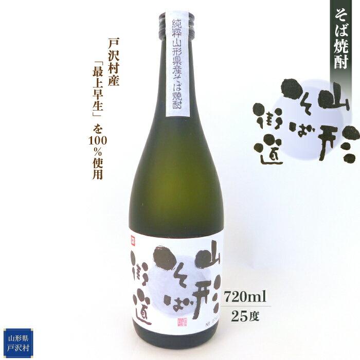 そば焼酎『山形そば街道』720ml
