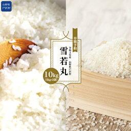 """【ふるさと納税】""""令和3年産早期予約"""" 雪若丸[精米]10kg(5kg×2袋)"""